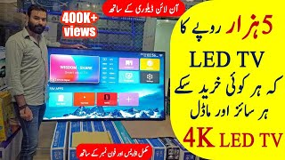 4K Imported Smart LED TV in Low Price    LED TV wholesale market in Pakistan   cheap price LED TV