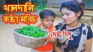 খানদানি কাঁচা মরিচ   ছোট দিপু   Khandani Kacha Moric   Chotu Dipu  Dipur Comedy Music Bangla Tv