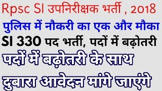 Rajasthan SI 330 भर्ती दुबारा आवेदन साथ पदों में बढोतरी | Rajasthan Sub-Inspector recruitment 2018