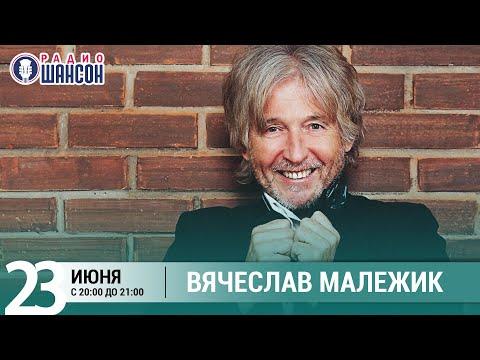 Вячеслав Малежик. Концерт на Радио Шансон («Живая струна»)