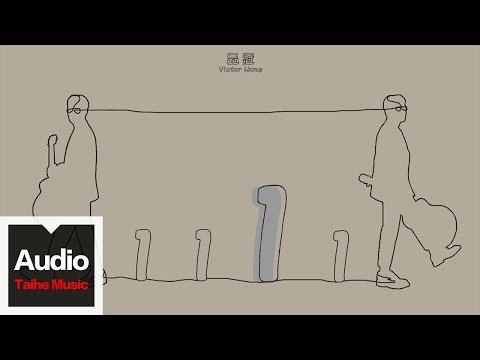 品冠 Victor Wong【1111】HD 高清官方歌詞版 MV