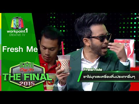 SME The Final (รายการเก่า) | Fresh Me l 8 ส.ค. 58