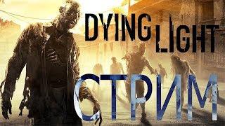Dying Light СТРИМ \\ ВЫЖИВАНИЕ\\ КООПЕРАТИВ\\ ХОРРОР\\БЕЖИМ ЗА ВОВКОЙ\\