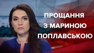 Випуск новин за 13:00: Прощання з Поплавською