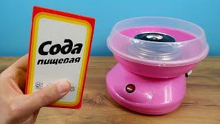 Что если в аппарат для сладкой ваты насыпать соду? Получится ли вата из Соды?