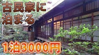 東京の古民家ゲストハウスに泊まってみた!