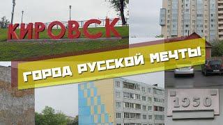 КИРОВСК, ЛЕНИНГРАДСКАЯ ОБЛАСТЬ   РУССКАЯ МЕЧТА
