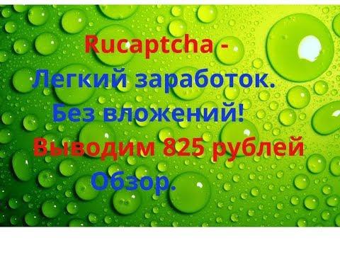 Rucaptcha Легкий заработок Без вложений выводим 825 рублей Обзор