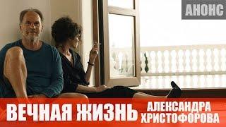 Фильм Вечная жизнь Александра Христофорова (2018) комедия скоро в кинотеатрах - анонс