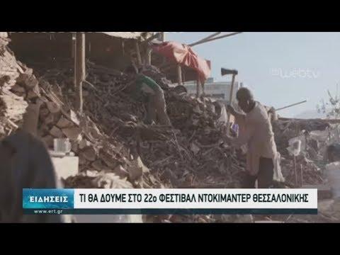 Τι θα δούμε στο 22ο Φεστιβάλ Ντοκιμαντέρ Θεσσαλονίκης| 27/02/2020 | ΕΡΤ