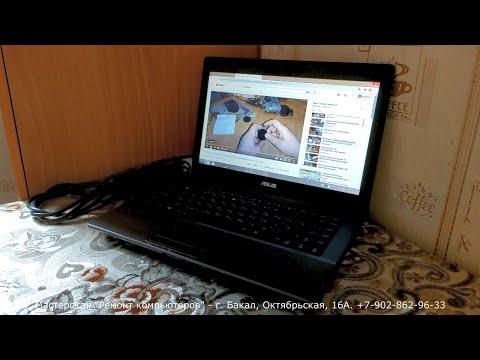 Ноутбук Asus X44H. Восстановить во что бы то ни стало...