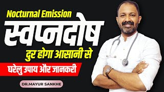How To Stop Nightfall | Nocturnal Emissions | स्वप्नदोष | Detail Info By Dr.Mayur Sankhe In Hindi
