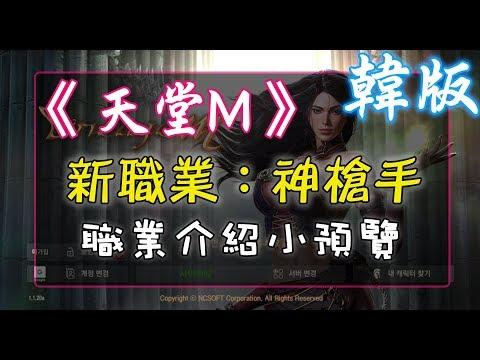 《天堂M - 韓版》新職業:神槍手 - 職業介紹小預覽