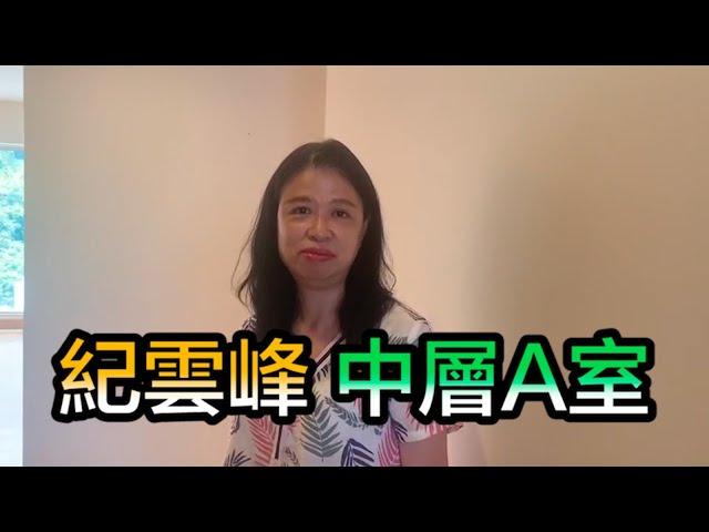 【#代理Camille推介】紀雲峰中層A室