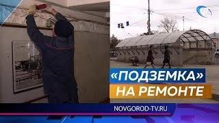 Начался ремонт подземного перехода на улице Федоровский Ручей