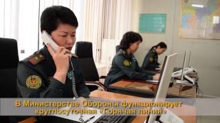 """Круглосуточная """"Горячая линия"""" Министерства обороны Республики Казахстан"""