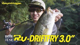 【バス釣り】ハウ・ツー″RV-DRIFTFRY/RVドリフトフライ″|藤田京弥