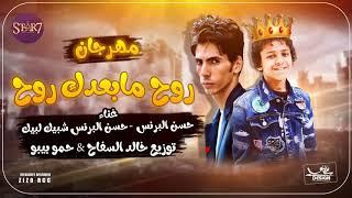اغاني طرب MP3 مهرجان روح مابعدك روح(غناء- حسن البرنس&حسن البرنس شبيك لبيك) تحميل MP3