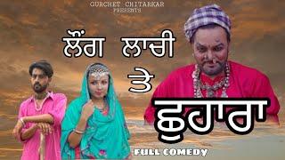 Laung Laachi Te Chhuhara   Gurchet Chitarkar   New Comedy Movie   Latest Punjabi Movie 2021