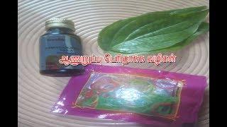 ஆணுறுப்பு பெரிதாக்க,  Anuruppu Perithakka Natural Oil