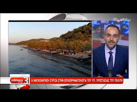 Αντιπαράθεση για τα μέτρα της κυβέρνησης για το μεταναστευτικό   01/09/2019   ΕΡΤ