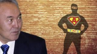 Серьезная и прогрессирующая болезнь Назарбаева