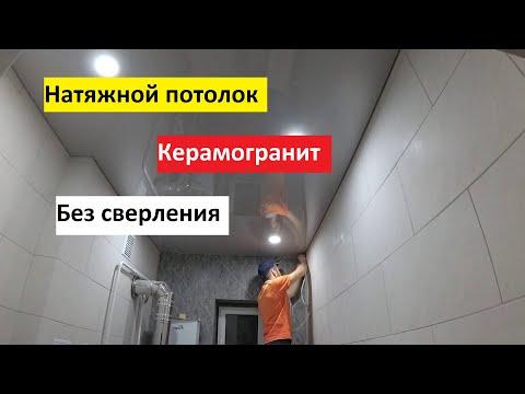 Натяжной потолок по керамограниту Быстро и Просто