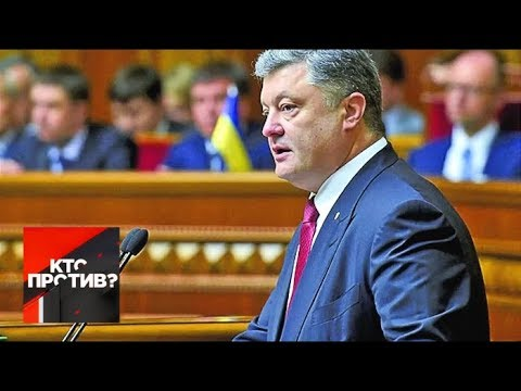 """""""Кто против?"""": Порошенко не согласен с роспуском Рады, но на выборы пойдет. От 24.05.19"""