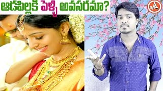 IS MARRIAGE NECESSARY FOR A GIRL? | Amazing Facts You Never Knew About Marriage | Vikram Aditya
