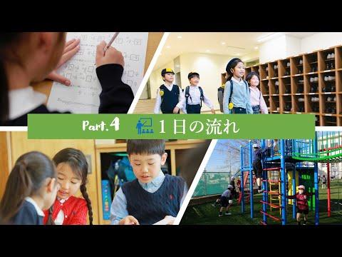 【関東学院小学校】学校紹介?小学校の一日