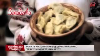 Чим славиться українська кухня
