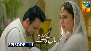 Hum Kahan Ke Sachay Thay   Episode 11   Hum Tv Dramas   Teaser   Promo   Review