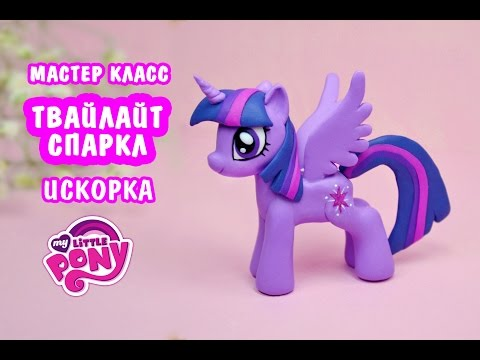 Лепим Твайлайт Спаркл (Искорка). Май Литл Пони. мастер класс My Little Pony 🍀 Ирина Иваницкая