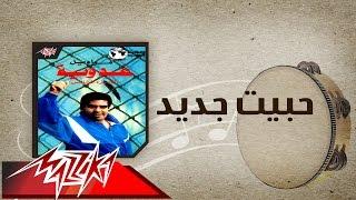 مازيكا Habeit Gedeid - Ahmed Adaweyah حبيت جديد - احمد عدويه تحميل MP3