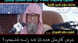 الدفاع عن الإمام الألباني رحمه الله - الشيخ صالح الفوزان