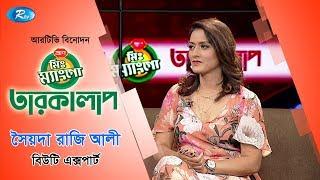Mr. Mango Tarokalap | Syeda Razi Ali | Celebrity Talk Show | Rtv Entertainment