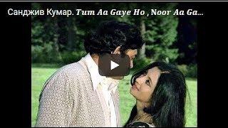 "Санджив Кумар -""Ты пришла и стало светло"".фильм Гроза."