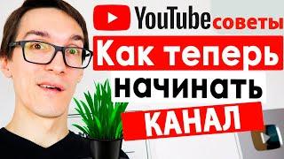 Продвижение на YouTube 2020. Советы, как раскрутить канал на YouTube с нуля