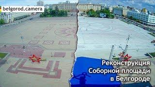 Реконструкция соборной площади в Белгороде. Timelapse.