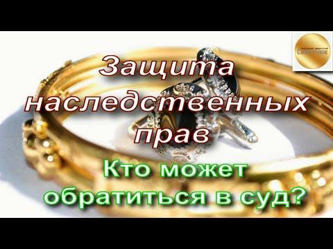 Кто может обратиться в суд за защитой наследственных прав? / Генеральный юридический советник