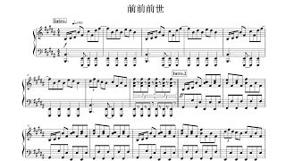 前前前世ピアノ楽譜有りMovieVerfull歌詞入り