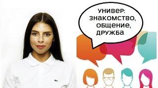 Универ: как знакомиться и общаться