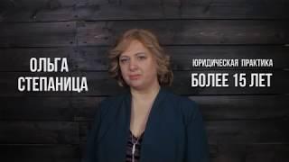 Ольга Степаница адвокат по семейным делам!