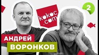 Андрей Воронков – Ценен клиент, который что-то понимает - YouTube