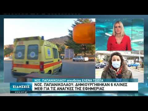 Έξι νέες κλίνες ΜΕΘ στο Νοσοκομείο Παπανικολάου που εφημερεύει | 29/11/2020 | ΕΡΤ