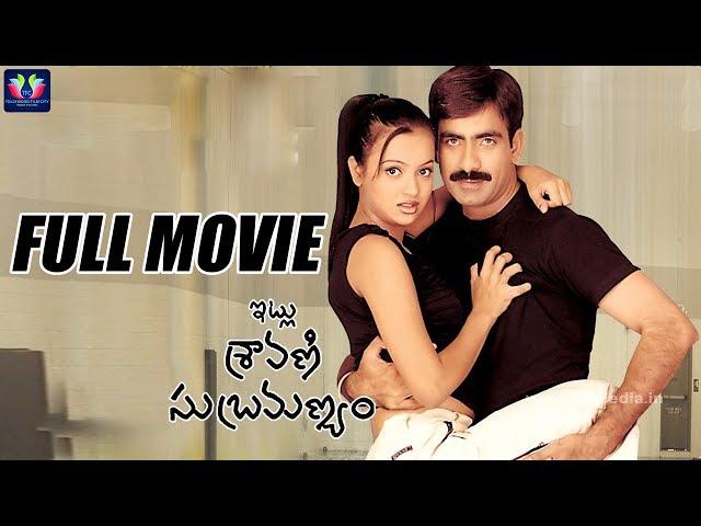 Itlu Sharavani Subrahymanm Full Movie Watch Online Free | Ravi Teja | Tanu Roy