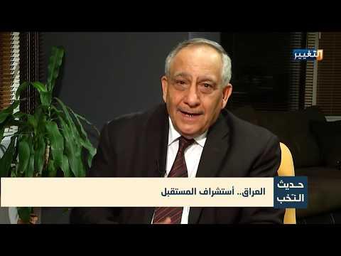 شاهد بالفيديو.. العراق .. أستشراق المستقبل  - حديث النخب