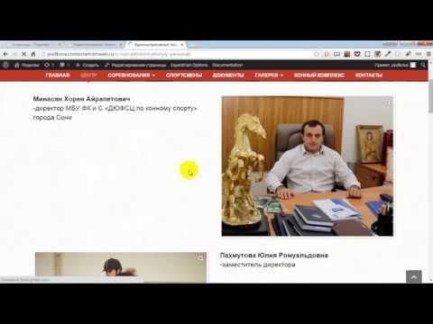 Как редактировать Административный персонал