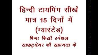 hindi typing keyboard kruti dev chart pdf - मुफ्त