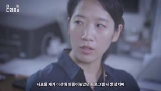 [직업인터뷰] 미디어아티스트 편